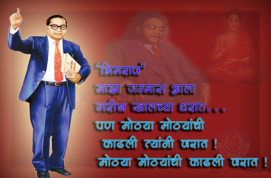 essay on dr babasaheb ambedkar in marathi The history and information available in the essay on dr babasaheb ambedkar in marathi and hindi dr ambedkar foundation national essay competition scheme for.
