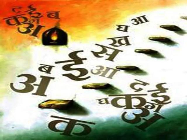 Hindi Day / Hindi Diwas 2014 Facebook Photos, WhatsApp