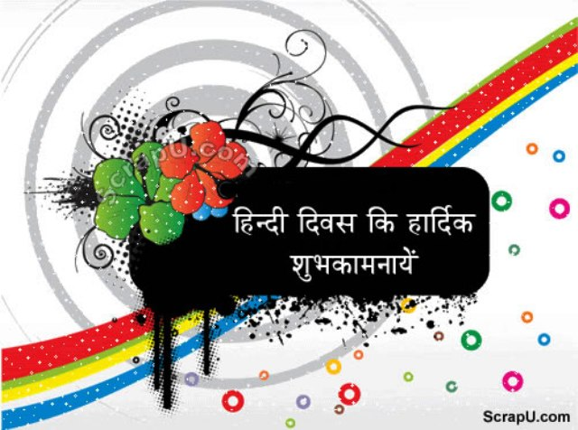2014 hindi diwas sms wishes messages greetings in hindi bms hindi day 22 ccuart Image collections
