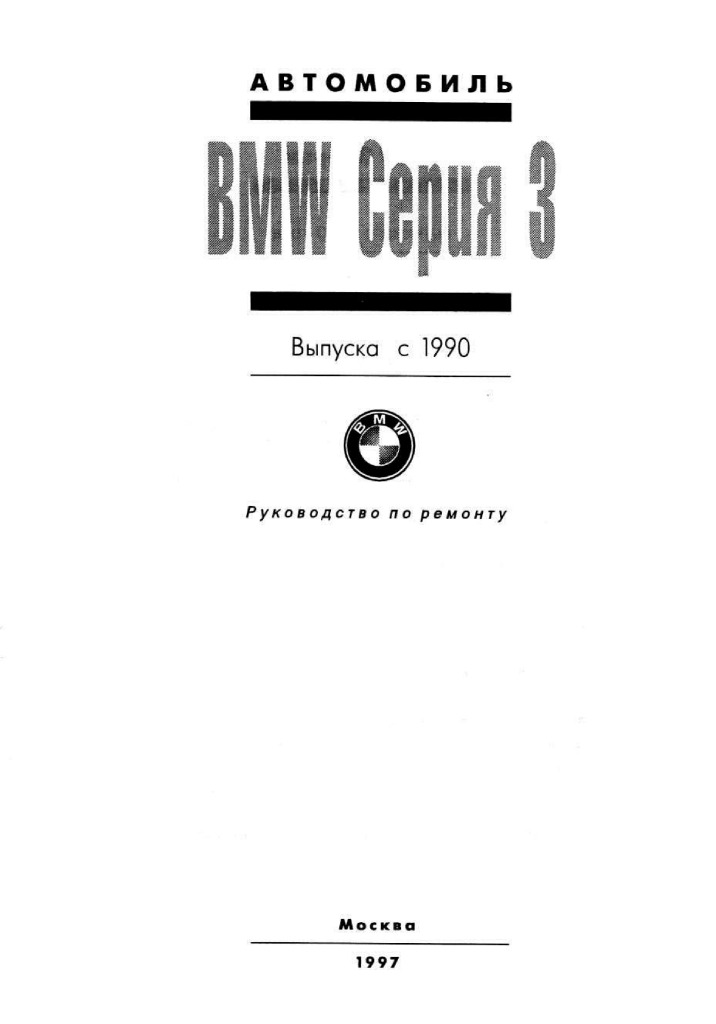 bmw e36 3 series service manual russian.PDF (66.9 MB)