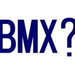 間違えないBMXの選び方