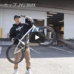 【BMX HOW-TO動画】バニーホップのおすすめ映像1