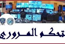 إحصاءات غرفة التحكم: 15 جريحا في 12 حادثا خلال 24 ساعة