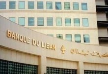 """مصرف لبنان: حجم التداول على منصة """"Sayrafa"""" بلغ مليوني دولار"""