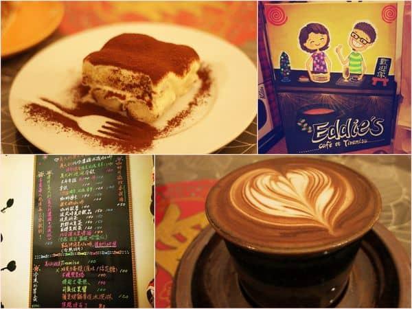 【食記】基隆咖啡店。Eddie's cafe et tiramisu 享受一片蛋糕的單純美好。