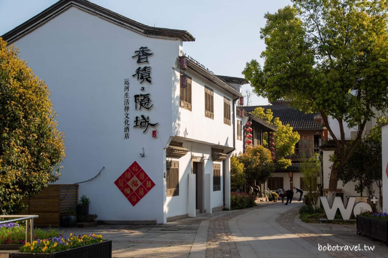 杭州住宿、香積隱域精品酒店|京杭大運河旁的禪文化特色酒店