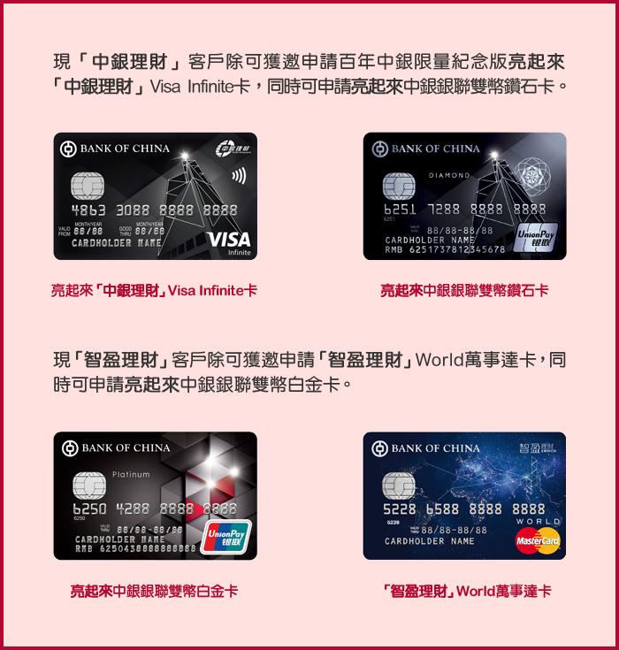 百年中銀限量紀念版中銀信用卡 | 百年行慶 | 中國銀行(香港)有限公司