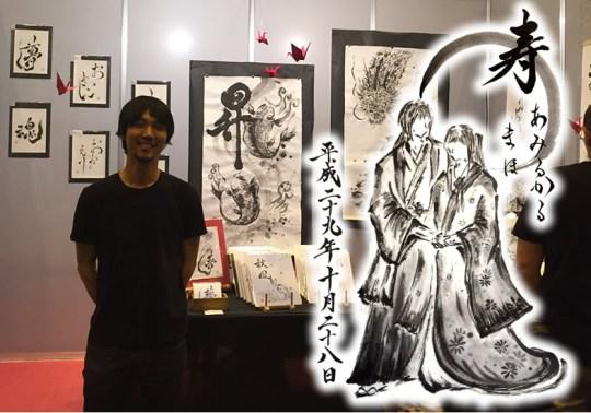 Mitsuru Nagata Obra de Arte Boda