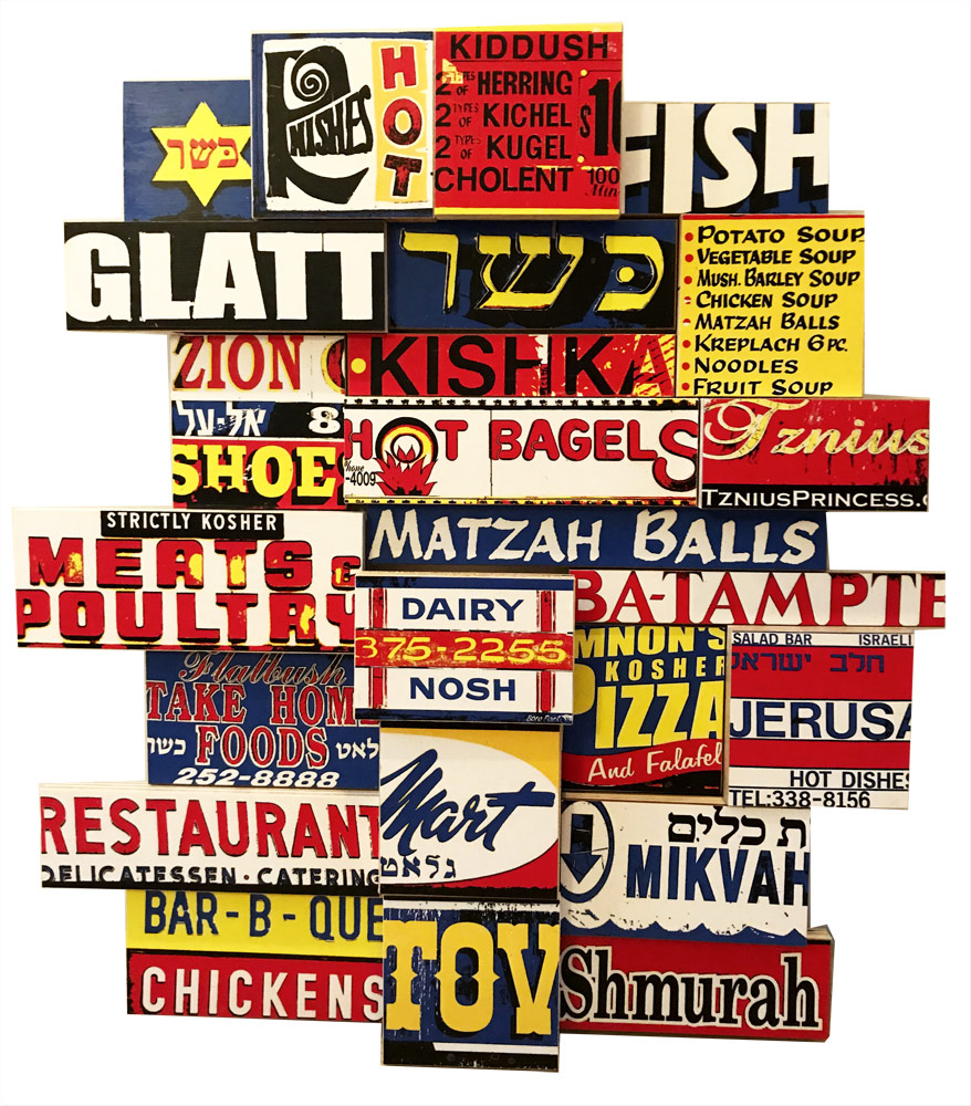 Jewish signs in Brooklyn collage by Josh Goldstein