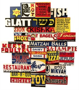 Jewish signs in Brooklyn collage by Josh Goldstein