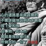 阿姜查禪師:內心的中道