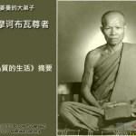 阿姜摩诃布瓦尊者 -《內在品質的生活》