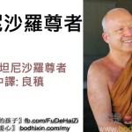 坦尼沙羅尊者 – 佛教無常觀的語境