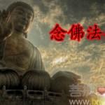 念佛法要(卷二)05