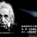 愛因斯坦:我願成為一名佛教徒