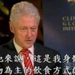 柯林頓接受CNN專訪,大力推薦《救命飲食》飲食方式