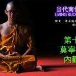《當代南傳佛教大師》第十一章 莫因西亞多 MOHNYIN SAYADAW