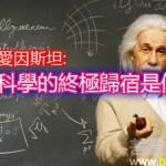 愛因斯坦最神祕預言:科學的終極歸宿是佛教