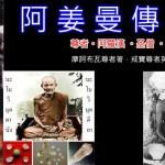 聖僧阿姜曼傳奇系列 – 荼毗 (第六章)