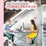 Paris Creative Couples by Editions PAUMES