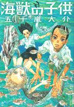 monde_manga_enfants