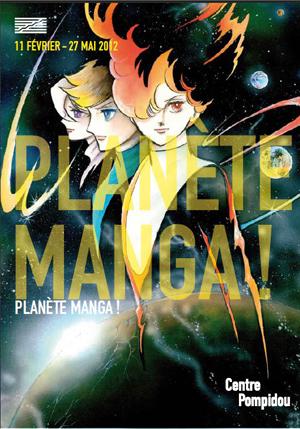monde_manga_pompidou