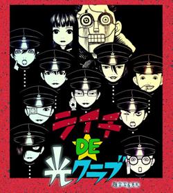 monde_manga_litchi