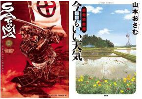 monde_manga_satsuma