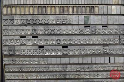 Assorted Letterpress Font Metal Type - 050521042449