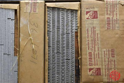 Assorted New Type Font Boxes (Qty - 11) - 050521021756