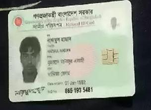 Fraud Nazmul Hasan Laxmipur Noakhali প্রতারক নাজমুল হাসান লক্ষীপুর নোয়াখালী 2