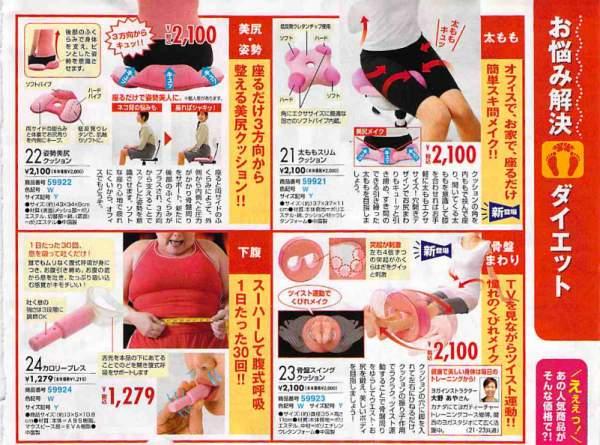 jpns dieting gadgets.jpg