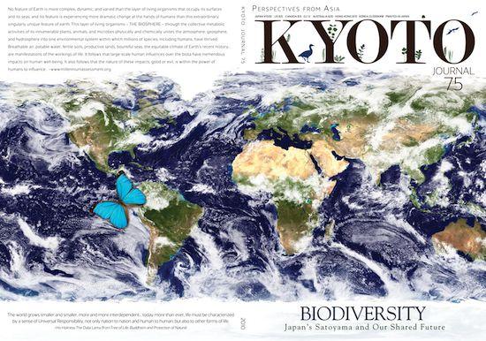 kyotojournal.jpg
