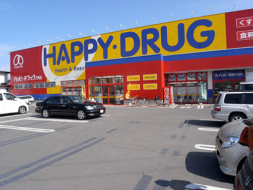 Japanese Happy Drug Store