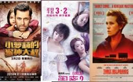 Bajrangi-Bhaijaan-Girls-2-Three-Billboards-Outside-Ebbing-Missouri-Advance-Booking-China-Day-16