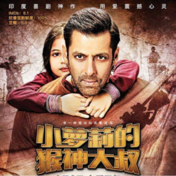 Bajrangi-Bhaijaan-100-Crores-China