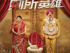 Toilet-Ek-Prem-Katha-Advance-Booking-China