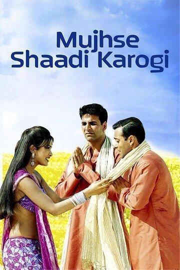 Mujhse Shaadi Karogi (2004) Box Office Collection
