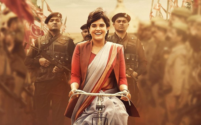 Movie Review: Madam Chief Minister