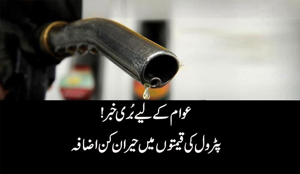 پٹرول اور مٹی کے تیل کی قیمت میں اضافہ کرنے کی تجویز