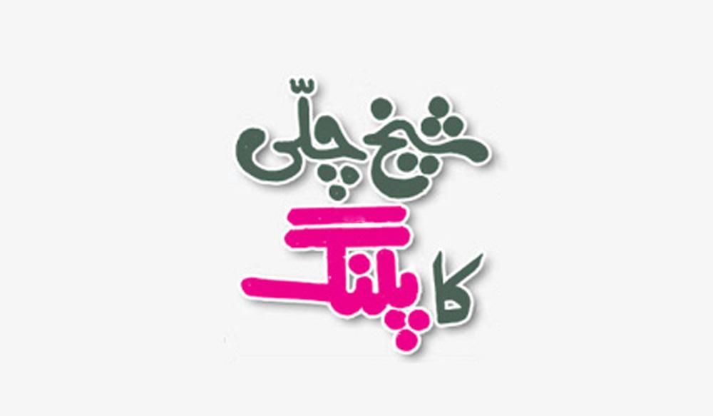 شیخ چلی کا پلنگ، اردو کہانی