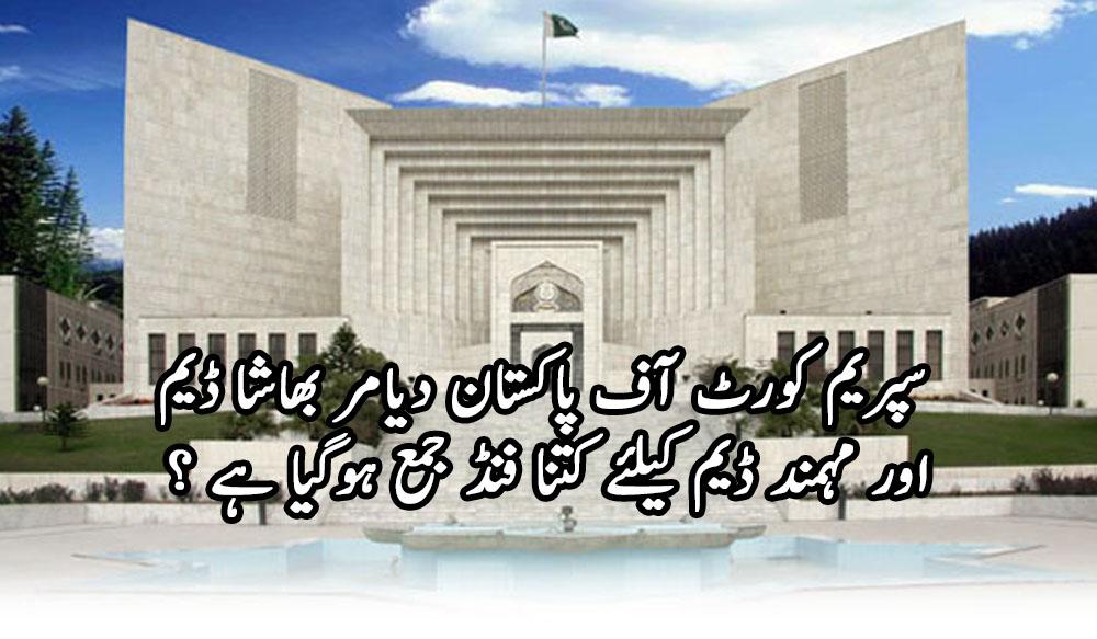 سپریم کورٹ آف پاکستان دیامر بھاشا ڈیم  اور مہمند ڈیم کیلئے کتنا فنڈ جمع ہوگیا ہے ؟