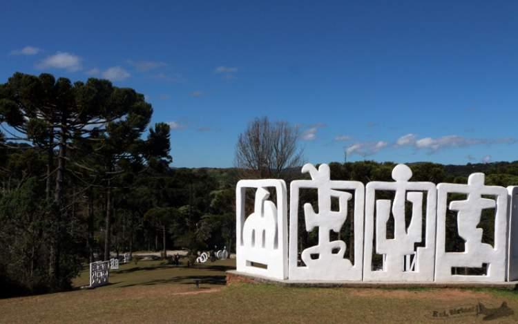 Museu de Esculturas Felícia Leirner é uma das dicas de o que fazer em Campos do Jordão