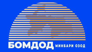 """Photo of НАХУСТИН БАРНОМАИ АХБОРИ ВИДЕОӢ АЗ ПОЙГОҲИ """"БОМДОД"""": МУҲИМТАРИН ХАБАРҲОИ ТОҶИКИСТОН. 28 ДЕКАБРИ СОЛИ 2020"""