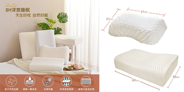 LooCa-護頸深度睡眠乳膠枕