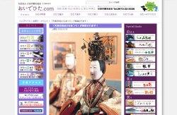 日田市観光協会ホームページ