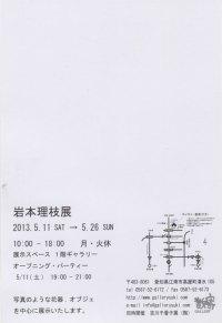 岩本理恵展02