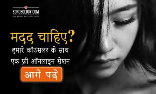 Hindi counselling