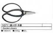 Kikuwa Japanese Bonsai Scissors