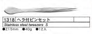 Kikuwa Japanese Bonsai Tools - Tweezers - 215mm